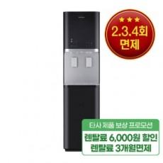 [렌탈][코웨이 정수기] CHPI-5801L_블랙
